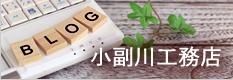 小副川工務店のブログ