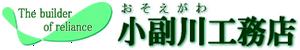 小副川工務店