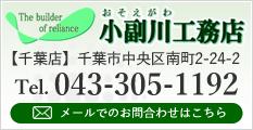 小副川工務店 TEL043-305-1192