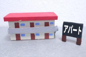 アパート建築工事なら小副川工務店